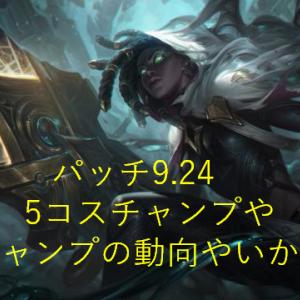 【TFT-考察】パッチ9.24 新チャンプにレンジャー復権!ゼドゲーどうなる?