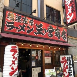 『横浜家系ラーメン三ノ宮商店』三宮北野坂にある家系ラーメン。とんこつベースのスープがお好きな方はオススメ!トッピングも種類豊富で自由にアレンジ出来るのが楽しいラーメン!