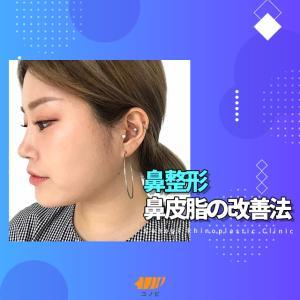 鼻整形後の鼻皮脂の改善方法は?