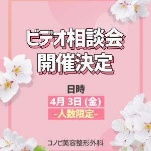 コノピビデオ相談会開催【4/3】