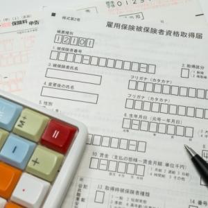 社会保険労務士試験を受けてみようと思った理由!