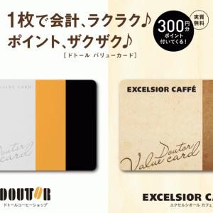 ドトール バリューカードでお得にコーヒーを飲む!クレジットカードチャージ利用でこんなにも高還元!
