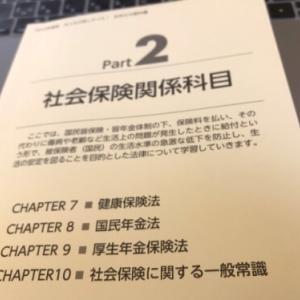 「みんなが欲しかった社労士の教科書」Part2に突入します!