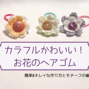 かぎ針編みの「お花ヘアゴム」編み図・編み方紹介します♪