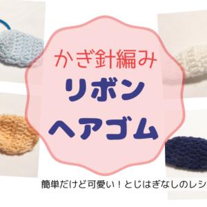 かぎ針編み【毛糸リボンのヘアゴム】とじはぎ無しでかんたん♪