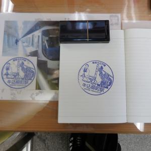 都営地下鉄 常設の駅スタンプコーナー