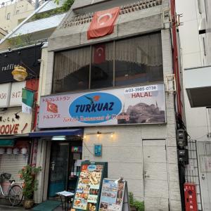 食べ歩き録 西池袋「トルコアズ」路地裏のトルコ料理店でお手軽ランチ!