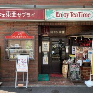食べ歩き録 門前仲町「カフェ東亜サプライ」駅前のレトロな喫茶店で休息