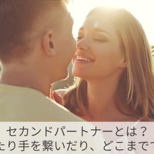 セカンドパートナーとは?キスしたり手を繋いだり、どこまでできる?