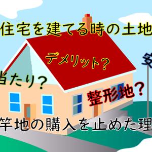 【土地選び】注文住宅を建てるなら整形地?非整形地?旗竿地の購入を止めた理由