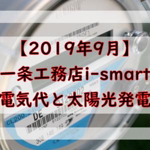 【2019年9月】一条工務店i-smartの電気代と太陽光発電まとめ