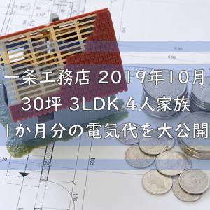 【一条工務店 2019年10月】30坪 3LDK 4人家族の電気代を大公開