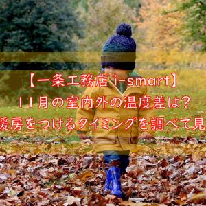 【一条工務店 i-smart】11月の室内外の温度差は?床暖房をつけるタイミングを調べてみる!