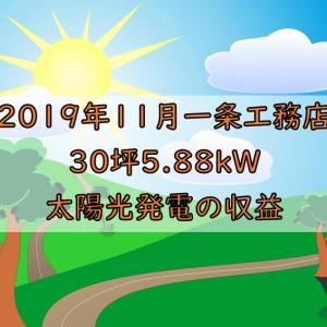 【2019年11月 一条工務店】30坪5.88kWの太陽光発電の収益公開