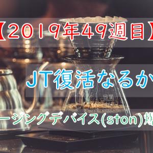 【2019年49週目】日本たばこ産業(JT) ブリージングデバイス(ston)の爆売で復活なるか!?