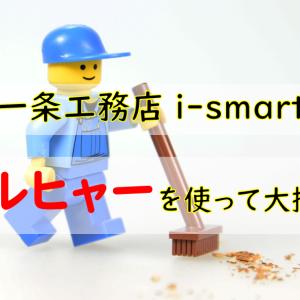 【一条工務店 i-smart】年末の大掃除用にケルヒャー 高圧洗浄機 K2サイレントを購入!