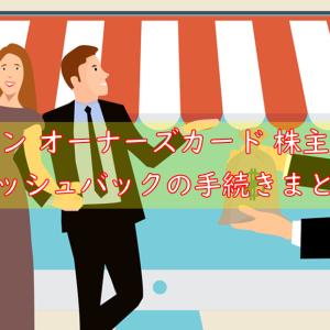 【イオン オーナーズカード 株主優待】キャッシュバックの手続きまとめ!