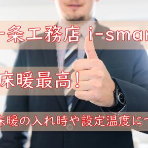 【一条工務店 i-smart】ついに床暖ON!冬に床暖をいれるタイミングや設定温度について