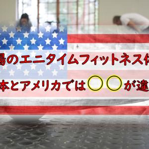 【アメリカ本場のエニタイムフィットネス】日本とアメリカではここが違う!