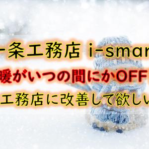 【一条工務店 i-smart】床暖がいつの間にかOFF!?一条工務店に改善して欲しい点!