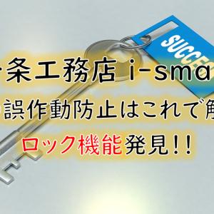 【一条工務店 i-smart】床暖の誤作動防止はこれで解決か!?ロック機能はあったけど・・・