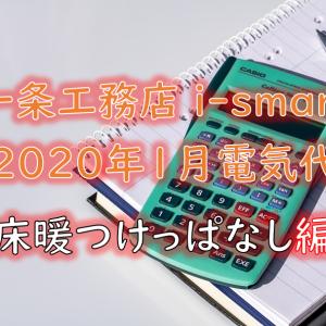 【一条工務店 i-smart】2020年1月 床暖を24時間つけっぱなしにしても電気代はこれだけ!