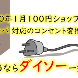 【2020年1月最新調査】ヨーロッパ (欧州)対応のコンセント変換プラグを100円ショップで買うならダイソーへGo!