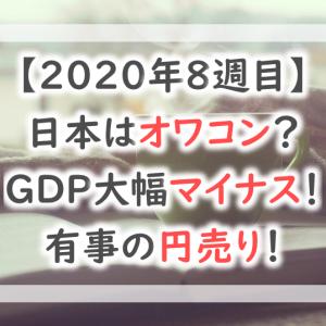 【2020年8週目】このまま日本はオワコンか?GDP大幅マイナス!有事の円売り!オリンピックまで!?