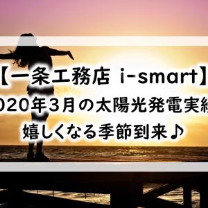 【一条工務店 i-smart】2020年3月の太陽光発電実績公開!嬉しくなる季節到来♪