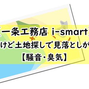 【一条工務店 i-smart】地味だけど土地探しで見落としがちなこと【騒音・臭気】