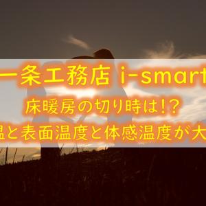 【一条工務店 i-smart】我が家の床暖房の切り時は!?室温と表面温度と体感温度の関係が大事!