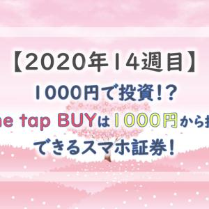 【2020年14週目】少額で投資するチャンス!One tap BUYは1000円から投資ができるスマホ証券!