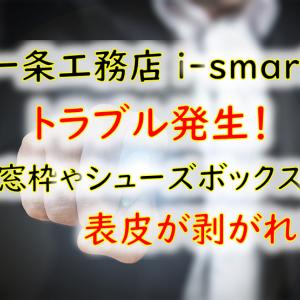 【一条工務店 i-smart】ドア・窓枠やシューズボックスから表皮が剥がれる事件発生!