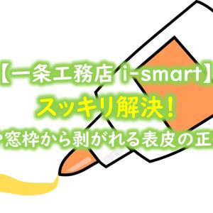 【一条工務店 i-smart】スッキリ解決!ドア枠や窓枠から剥がれる表皮の正体は!