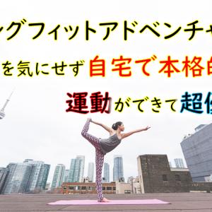 【リングフィットアドベンチャー】大人も子供も楽しめる!人目を気にせず自宅で本格的な運動ができて超優秀!