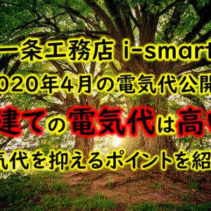 【一条工務店 i-smart】2020年4月の電気代公開!戸建ての電気代は高い?電気代を抑えるポイント!