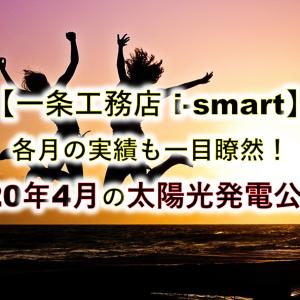 【一条工務店 i-smart】各月の実績が一目瞭然!2020年4月の太陽光発電実績公開!