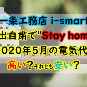 """【一条工務店 i-smart】外出自粛で""""Stay home""""期間の2020年5月の電気代は!?"""