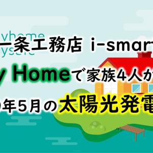 【一条工務店 i-smart】Stay Homeで家族4人がほぼ自宅に!2020年5月の太陽光発電は!?