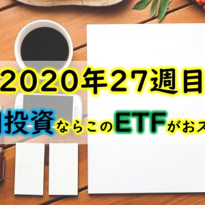 【2020年27週目】長期投資ならこのETFで決まり!