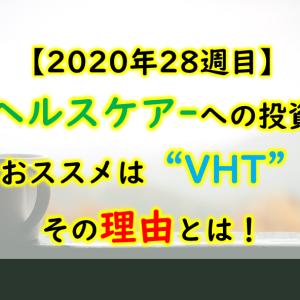 """【2020年28週目】ヘルスケア-への投資 おススメは""""VHT"""" その理由とは!"""