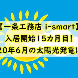 【一条工務店 i-smart】入居開始から15カ月目!2020年6月の太陽光発電は!?