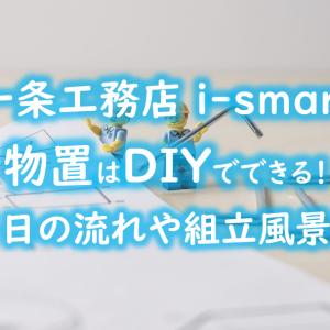 【一条工務店 i-smart】物置はDIYでできる!当日の流れや実際の組立風景②