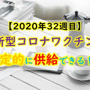 【2020年32週目】新型コロナワクチンが安定的に供給できるのはいつ!?