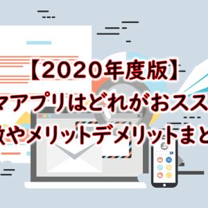【2020年度版】フリマアプリはどれがおススメ!?メリットデメリットをまとめてみた!