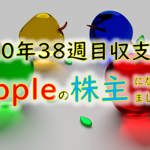 【2020年38週目】今更ながらAppleの株主になりました!