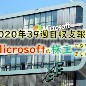 【2020年39週目】今度はMicrosoftの株主に!Microsoftが生活必需品と思う理由!