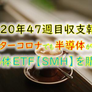 【2020年47週目】アフターコロナでも半導体が重要な理由!半導体ETF【SMH】を購入!