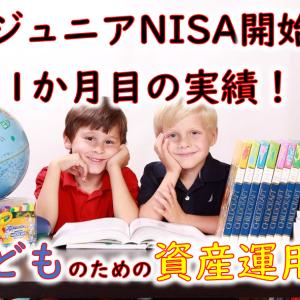 【ジュニアNISA開始】運用1か月目の実績公開!子どものための資産運用!