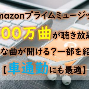 【Amazonプライムミュージック】200万曲聴き放題!どんな曲が聞ける?邦楽・洋楽の一部を紹介!【2021年1月】